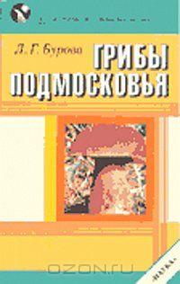 Лидия Бурова - Грибы Подмосковья