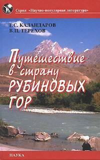 - Путешествие в страну рубиновых гор