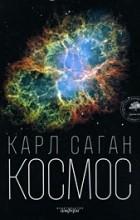 Карл Саган - Космос