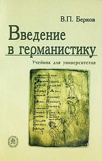 В. П. Берков - Введение в германистику. 2-е изд., стер