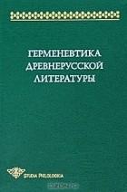 антология - Герменевтика древнерусской литературы. Сборник 13