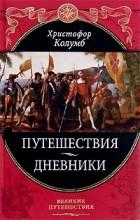 Христофор Колумб - Путешествия. Дневники
