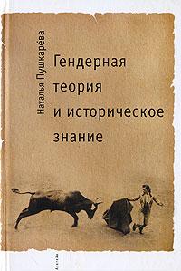 Наталья Пушкарева - Гендерная теория и историческое знание