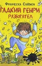 Франческа Саймон - Гадкий Генри разбогател (сборник)