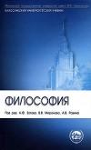 Зотов А., Миронов В., Разин А. — Философия