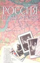 Лев Тихомиров - Россия и демократия