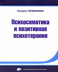 Пезешкиан Н. - Психосоматика и позитивная психотерапия. 3-е изд. Пезешкиан Н.