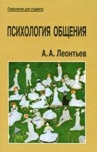 А. А. Леонтьев - Психология общения