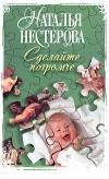 Нестерова Наталья - Сделайте погромче