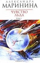 Александра Маринина - Чувство льда. В 0 томах. Том 0