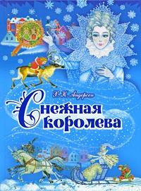 Рецензия к сказке снежная королева 1003