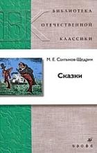 Салтыков-Щедрин М. Е. — Сказки