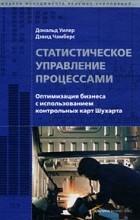 Уилер Д. - Статистическое управление процессами: Оптимизация бизнеса с использованием контрольных карт Шухарта