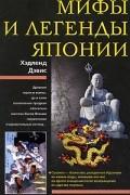 Хэдленд Дэвис - Мифы и легенды Японии