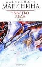 Маринина А.Б. - Чувство льда. В 0 томах. Том 0