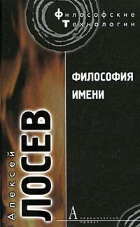 Алексей Лосев - Философия имени