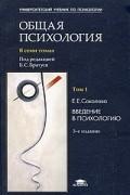 Елена Соколова - Общая психология. В 7 томах. Том 1. Введение в психологию