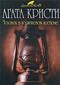 Обложка Человек в коричневом костюме