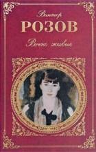 Виктор Розов - Вечно живые (сборник)