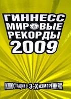 - Гиннесс. Мировые рекорды 2009
