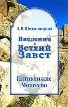 Щедровицкий Д.В. - Введение в Ветхий Завет. Пятикнижие Моисеево