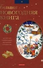 Будур Н. - Большая новогодняя книга