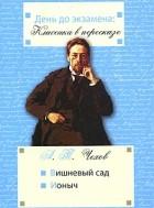 Антон Чехов - Вишневый сад. Ионыч