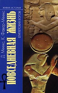 - Повседневная жизнь египетских богов