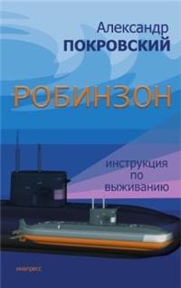 Покровский А. - Робинзон. Инструкция по выживанию