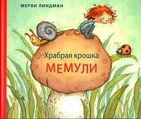 Мерви Линдман - Храбрая крошка Мемули
