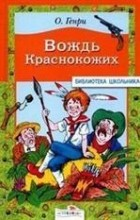 О. Генри  - Вождь краснокожих (сборник)
