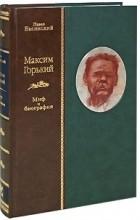Басинский П. - Максим Горький. Миф и биография