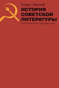 Леонов Б.А. - История советской литературы. Воспоминания современника