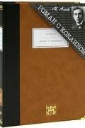 Агеев М. - Роман с кокаином (подарочное издание)