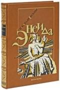 Котляревский И. - Энеида (подарочное издание)