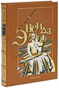Иван Котляревский - Энеида (подарочное издание)