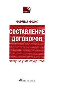 Фокс Ч. - Составление договоров. Чему не учат студентов