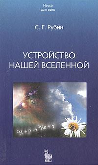 С. Г. Рубин - Устройство нашей Вселенной