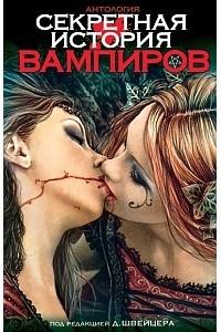 Антология - Секретная история вампиров