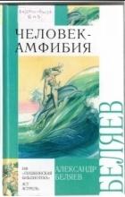 Беляев А. - Человек-амфибия