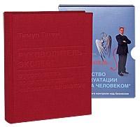 Гагин Тимур — Руководитель-эксперт: Руководство по эксплуатации человека человеком. (в футляре)