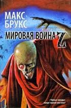 Макс Брукс - Мировая война Z