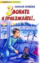 Анатолий Алексин - Звоните и приезжайте! (сборник)