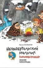 Мальмузи Л. - Неандертальский мальчик в школе и дома. Зимняя олимпиада