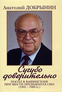 Мемуары французского посла автор 10 рублей 2011 юбилейные