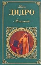 Дени Дидро - Монахиня. Племянник Рамо. Жак-фаталист и его Хозяин (сборник)