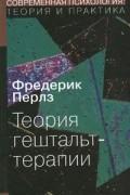 Фредерик Саломон Перлз - Теория гештальт-терапии