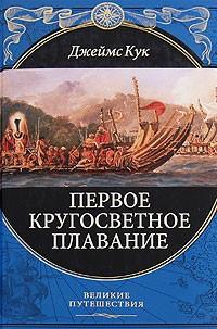 Джеймс Кук - Первое кругосветное плавание