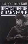 Достоевский Ф.М. — Преступление и наказание