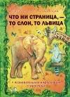 Маяковский В. - Что ни страница, - то слон, то львица
